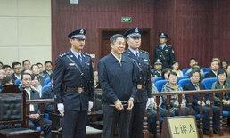 ศาลสูงจีนปฏิเสธคำอุทธรณ์ป๋อ ซีไหล