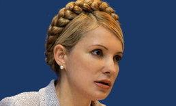สภายูเครน ปฏิเสธปล่อยตัว ทีโมเชนโก