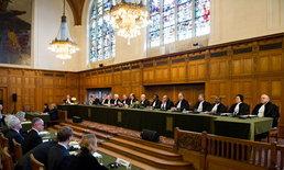 ศาลโลกอ่านคำพิพากษายันไม่คลุม4.6ตร.กม.