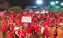 แดงปทุมธานีจัดเวทีคนรักประชาธิปไตยหนุนรัฐ