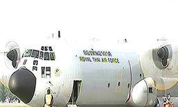 ทอ.ส่งซี130ขนของช่วยเหยื่อพายุที่ฟิลิปปินส์