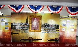 จันทบุรีจัดแสดงนิทรรศการเฉลิมพระเกียรติ