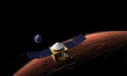 NASAส่งยานขึ้นดาวอังคารวันนี้หาร่องรอยน้ำบนดาว