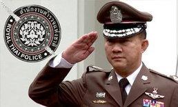 13 ฉายา ตำรวจไทย ประจำปี 2556