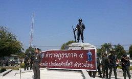 ตร.ภูธรภาค4ตบเท้าปกป้องศักดิ์ศรีตำรวจไทย