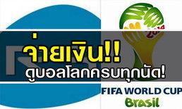 ของฟรีจบข่าว! ตุลาการฯ เห็นชอบ อาร์เอสเก็บเงินดูบอลโลก