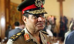 ผู้บัญชาการกองทัพอียิปต์กร้าวขอลงชิงปธน.