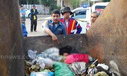 วัยรุ่นคลอดลูกเสียชีวิตนำมาทิ้งไว้ในถังขยะ