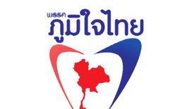ส.ส.มัชฌิมา ตบเท้าลาออกแยกทางภูมิใจไทย