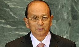 ปธน.พม่าปล่อย44นักโทษการเมืองฉลองเปิดซีเกมส์