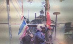 กปปส. กระชากธงสีแดง ริม ถ.ลาดพร้าว