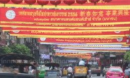 ผบก.จร.แจ้งปิดเส้นทางช่วงเทศกาลตรุษจีน