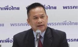 พท. จี้ สุเทพ เปิดเผยรายชื่อท่อน้ำเลี้ยงม็อบ