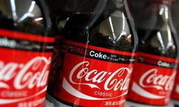 โคคา-โคล่าผิดคาดร่วงหนัก8.4%ในไตรมาส4