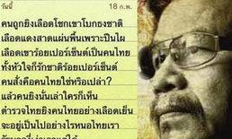 หงา คาราวาน เขียนบทกวีดุเดือดถึงการเมืองไทย
