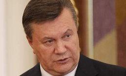 รบ.สวิสแถลงอายัดทรัพย์อดีตปธน.ยูเครน