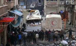 UNฉุนคนร้ายซีเรียโจมตีขบวนช่วยเหลือฮอมส์