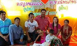 แต่งงานเด็กชาย-หญิงแก้เคล็ดสินสอด99,999บ.