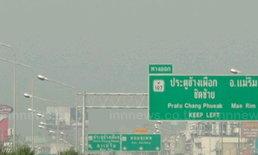 พิษควันไฟป่า บินลงจอดเชียงใหม่ไม่ได้ (รูป)