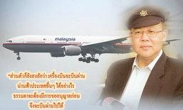 ปริศนาการหายไปของเครื่องบิน MH370 จากมุมมองประภัสสร เสวิกุล