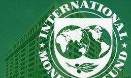 IMFอนุมัติเงินช่วยยูเครน576,000ลบ.ฟื้นศก.