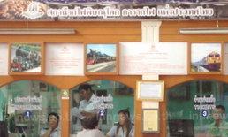 ตั๋วรถไฟที่พิษณุโลก ช่วงสงกรานต์ เต็มทุกขบวน