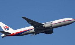 หลายปท.ยังค้นหาเครื่องบินมาเลย์ฯคาดบึ้มกลางอากาศ