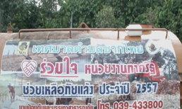 ภัยแล้งจันทบุรี ยังหนักต้นไม้ตายกว่า2,000ไร่