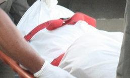 พบศพเด็ก13ปีนอนเปลือยตายสมุทรสงคราม