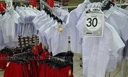 ซื้อขายชุดน.ร.หนองคายเริ่มคึกคัก-ปักชื่อฟรี