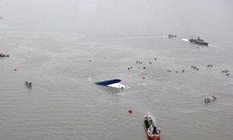 เกาหลีใต้เร่งสอบเรือเซวอลล่ม-ดับ188หาย114