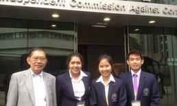 ป.ป.ช.นำยุวชนไทยไปแข่งความซื่อสัตย์ฮ่องกง