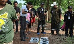 ตำรวจหนองบัวลำภู ค้นหาโครงกระดูกเพิ่มเติม