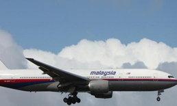มาเลย์เปิดเผยข้อมูลเสียงล่าสุดMH370ครั้งแรก