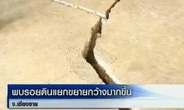 พบรอยดินแยก อ.แม่สรวย ขยายวงกว้าง หลังแผ่นดินไหวซ้ำ