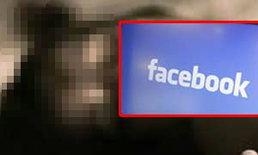 เด็กสาวภารตะปลิดชีพสังเวยเฟซบุ๊คหลังแม่สั่งห้ามเล่น