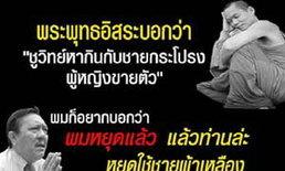 ′ชูวิทย์′ จัดหนัก ′พุทธะอิสระ′ ผ้าเหลืองบังหน้า-สร้างปัญหา-ถือว.สั่งการ แนะถอดจีวร ลงเล่นการเมือง !?