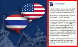 สหรัฐฯโพสต์ห่วงใยวิกฤติการเมืองไทย เรียกร้องกองทัพเคารพประชาธิปไตย