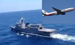 ออสเตรเลียไม่เฟิร์มใช่สัญญาณกล่องดำหลังเรือจีนพบ
