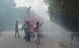 ไฟไหม้ป่าริมถนนเอเชียหวิดลามไหม้ชุมชน