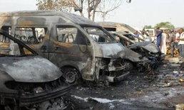 บึ้มสถานีขนส่งไนจีเรียตาย70เจ็บกว่าร้อย