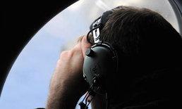 ทัพเรือUSส่งยานหุ่นยนต์ช่วยค้นบินMH 370