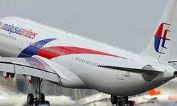 สื่อแฉนักบินผู้ช่วยMH370ใช้โทรศัพท์ก่อนเครื่องหาย