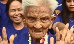 พบแม่เฒ่าสุรินทร์อายุ101ตาบอดจำเสียงหลานได้