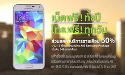 ชีวิตไม่มีหยุดด้วย Samsung GALAXY S5 กับ AIS 3G 2100