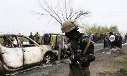 จู่โจมจุดตรวจรัสเซียตะวันออกยูเครนตาย5