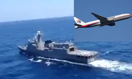 JABCแถลงยานบลูฟิน21ยังไม่พบสัญญาณMH370