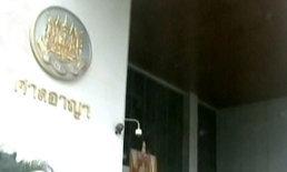ศาลนัดฟังคำสั่งถอนประกันจตุพรณัฐวุฒิ15.00น.