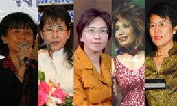 เปิดตัว ผู้หญิง 5 คนที่ คสช. เลือกให้มาทำงานเป็นเบอร์ 1 ?
