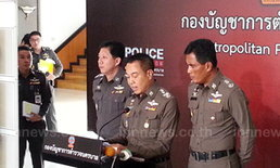 ศาลอนุมัติหมายจับ7คนโยงยิงM79กปปส.จับแล้ว3